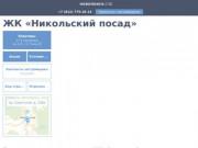 ЖК Никольский посад — квартиры от застройщика Спутник официальный сайт Тосненский р