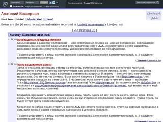 Анатолий Вассерман (Anatolij Wassermann's LiveJournal) - ЖЖ
