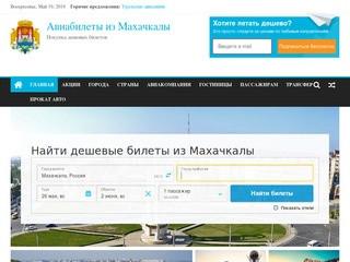Купить дешевые авиабилеты из Махачкалы без комиссии онлайн, цены, рейсы, акции