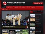 Волгоградская областная общественная организация федерация каратэ киокусинкай (ВООФКК)