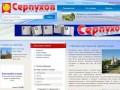 """""""Серпуховский форум"""" - обсуждаем новости, политику, жизнь города."""