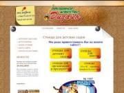 Информационные стенды для детских садов, купить стенды для детского сада