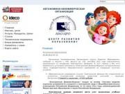 Автономная некоммерческая организация Центр развития образования