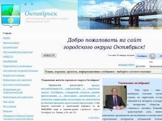 Oktyabrskadm.ru