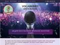 Индивидуальные уроки в школе вокала в Москве | Vocaberry