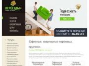 ПЕРЕЕЗДЫЧ: квартирный и офисный переезд в Чебоксарах, услуги грузчиков, грузчики, разнорабочие, перевозка мебели (телефон: +7(8352)36-02-83) г. Чебоксары, пр-т Тракторостроителей,11