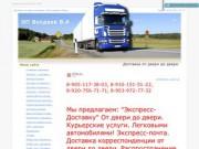 "Курьерская служба ""ОЛИМП"" в Туле"