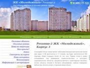 Рекинцо-2 ЖК Молодежный. Новостройки в Солнечногорске.