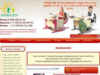 Сеть магазинов детской мебели «Здоровые дети» - это качественная и функциональная детская мебель с доставкой в Воронеж, Липецк, а также по всей территории РФ. (Россия, Липецкая область, Липецк)