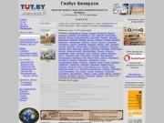 Новолукомль на Глобус TUT.by
