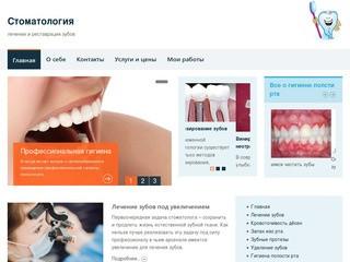Лечение и реставрация зубов. (Россия, Белгородская область, Белгород)