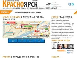 Город Красноярск. Работа, вакансии, объявления, акции и скидки в Красноярске