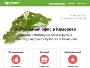 Виртуальный офис в Кемерово