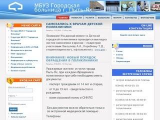 Городские больницы владимир