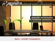 Интерьер19.рф - Все о дизайне, интерьере, ремонте в Абакане и Хакасии