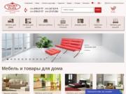 Крупнейший интернет-магазин мебели для дома. В ассортименте Golden Plaza более 200 000 товаров на любой вкус. Огромный выбор и высокое качество обслуживания - то, что выделяет нас среди других. (Украина, Киевская область, Киев)