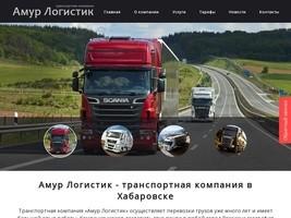 Амур Логистик - транспортная компания в Хабаровске