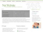 Студия веб-дизайна Netwebsite Сочи (Создание, дизайн, интернет веб-сайтов)