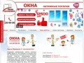 Oknagoodwin.ru — Окна Мурманск - Ариес :