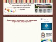 Муниципальное бюджетное учреждение дополнительного образования Дом детского творчества г. Ворсма