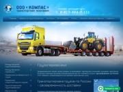 Сайт транспортной компании, специализирующейся на перевозке негабаритных грузов. (Россия, Омская область, Омск)