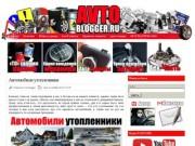 Автомобильный блог AVTO-BLOGGER - уроки вождения, отзывы, новости, техчасть
