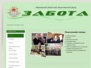 Ивановский областной общественный фонд Забота