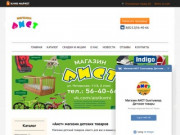 Аист - магазин детских товаров, велосипеды, автокресла, игрушки
