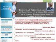 Медицина . Массаж в Ижевске, Безотосный Павел Иванович (Россия, Удмуртия, Ижевск)