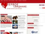 """""""Первое свидание"""" - женский сайт Новосибирска"""