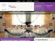 """Оформление свадеб: украшение зала, свадебные аксессуары в Йошкар-Оле -  """"Праздничный переполох"""""""