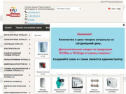 Купить котлы отопления для частных домов в Уфе | Тепломагия