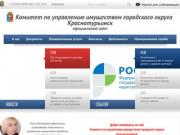 Комитет по управлению имуществом городского округа Краснотурьинск