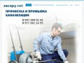 Прочистка, устранение засора, гидропромывка (г. Казань, Тел: 8 (917) 261-24-55)