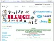 Mr.gadget48 - Интернет магазин электронных устройств