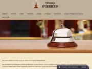 Гостиница Кремлевская в городе Муроме