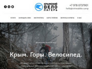 Крымский велолагерь. Горный велосипед и даунхилл в Крыму.