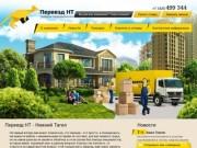 Переезд НТ - Нижний Тагил, заказ эконом переезда и перевозки, быстро и недорого, цены на услуги