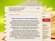 МКОУ ООШ № 8 с. Нежино Надеждинского района Приморского края