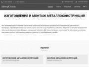 Изготовление и монтаж металлоконструкций (Россия, Красноярский край, Красноярск)
