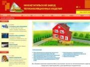Нижнетагильский завод теплоизоляционных изделий - НТЗТИ
