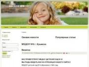 МБДОУ №6 г. Крымска