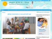 МБДОУ ДСКВ 26 г. Ейска | Муниципального образования Ейский район