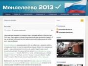 Сайт посёлка Менделеево, Солнечногорский район