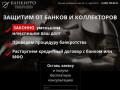 Банкирро - финансовая защита в Москве и Московской области