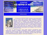 400 метров от моря - Гостевой дом (Сочи) -  гостиница, отдых, цены на проживание, услуги, описание, сотрудничество.