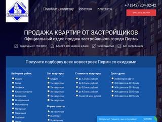 Квартиры в новостройках Перми по ценам застройщиков