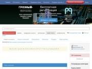 Каталог фирм Грозного и Чечни