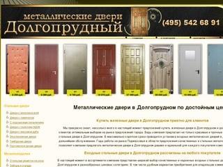 металлические двери с установкой в подольском районе