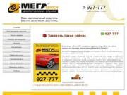 Мега такси  Нижний Тагил | Он лайн заказ такси | Интернет-магазин Мега такси